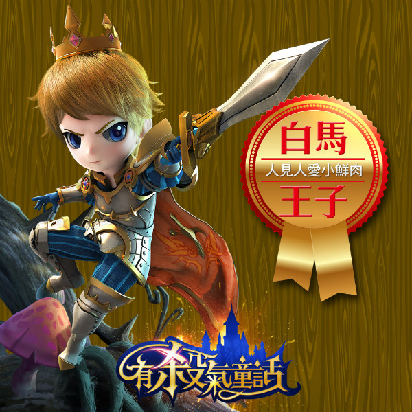 you-sha-qi-tong-hua-game-app-taiwan-character-prince-charming