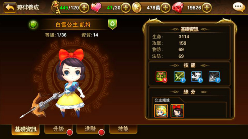 you-sha-qi-tong-hua-game-app-taiwan-character-show-white-scr-1
