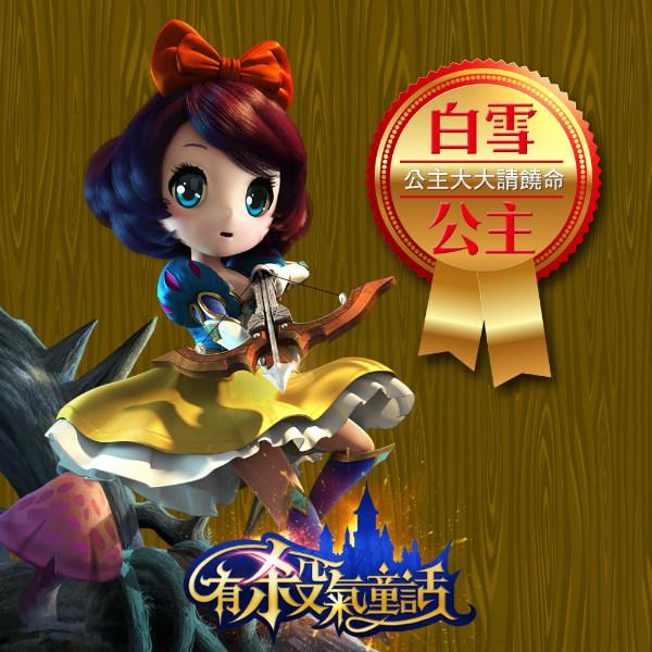 you-sha-qi-tong-hua-game-app-taiwan-character-show-white
