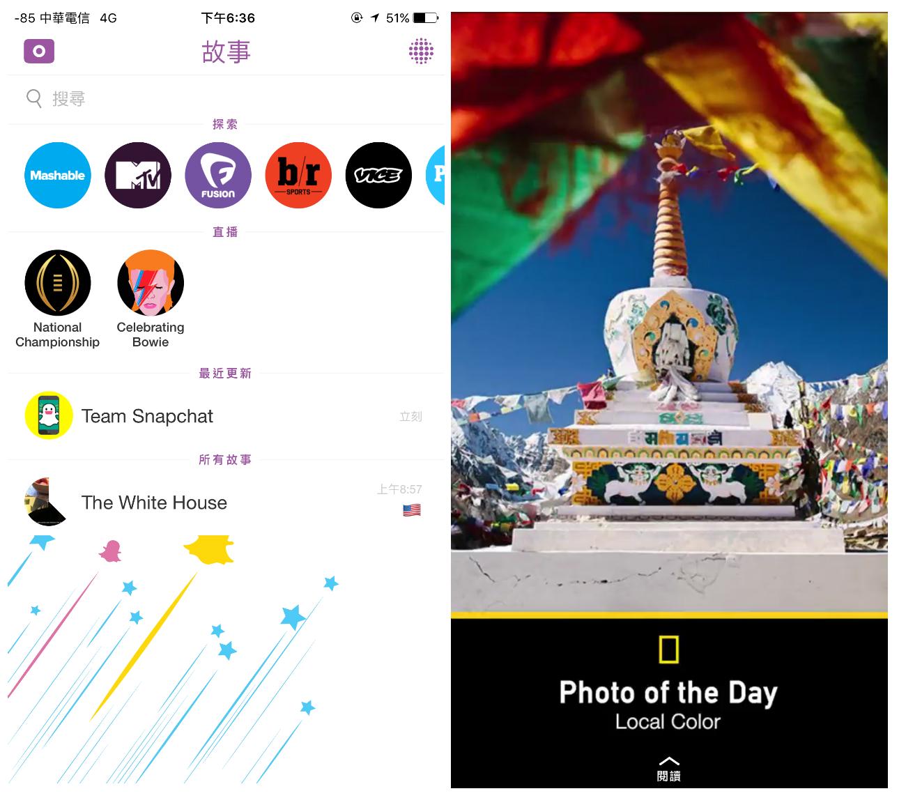 0112-snapchat-story