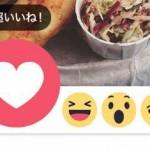 Facebook_Reactions_Japan