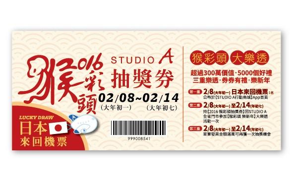 Japan round-trip ticket