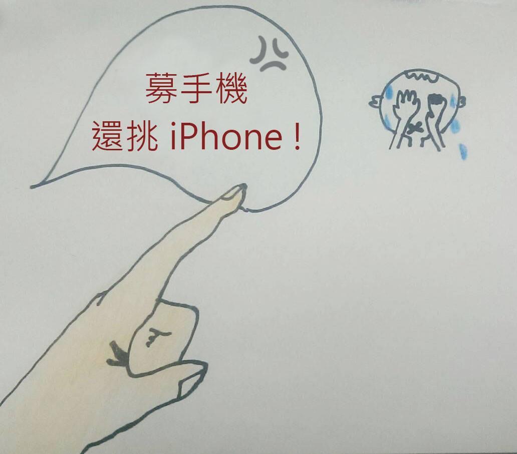 blind-iphone-1