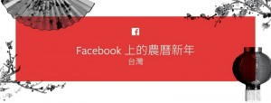 facebook-new-year-2016-part