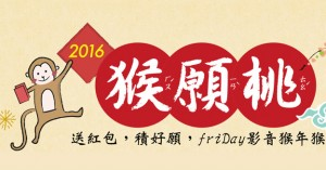 fareastone-2016-chinese-new-year-friday-video-part-img-top