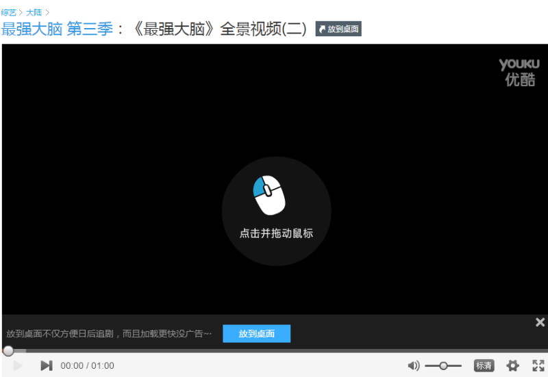 super-brain-china-youku-360-degree-screenshot-loading