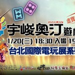 userjoy-softstar-activity-taiwan-game-before-2016-taipei-game-show-part-img-top