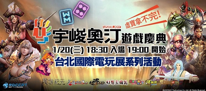 userjoy-softstar-activity-taiwan-game-before-2016-taipei-game-show-part