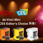 xyzprinting-da-vinci-mini-ces2016-part-img-top