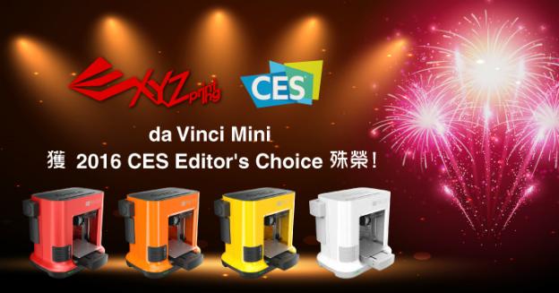 xyzprinting-da-vinci-mini-ces2016-part-img-top