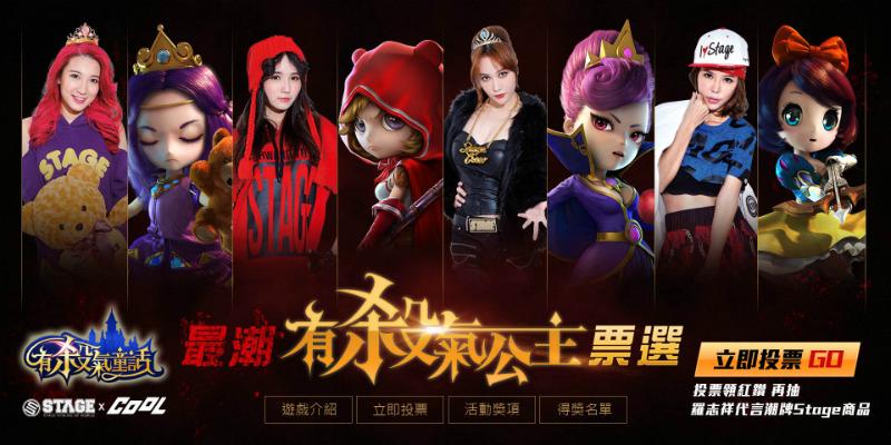 you-sha-qi-tong-hua-character-princess-voting