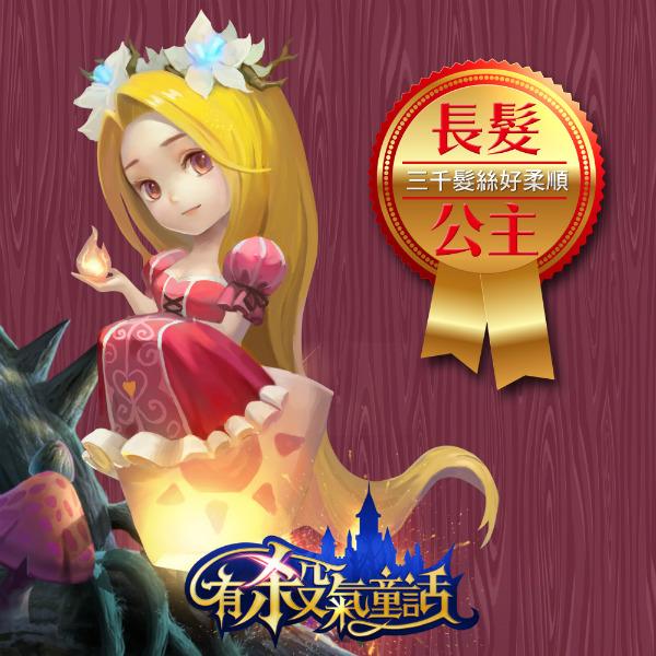 you-sha-qi-tong-hua-character-rapunzel-01