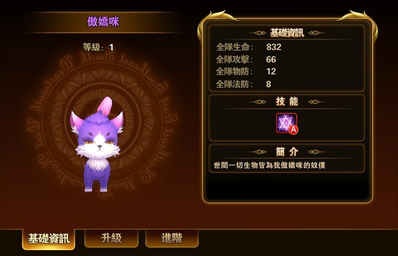 you-sha-qi-tong-hua-pet-system-cat