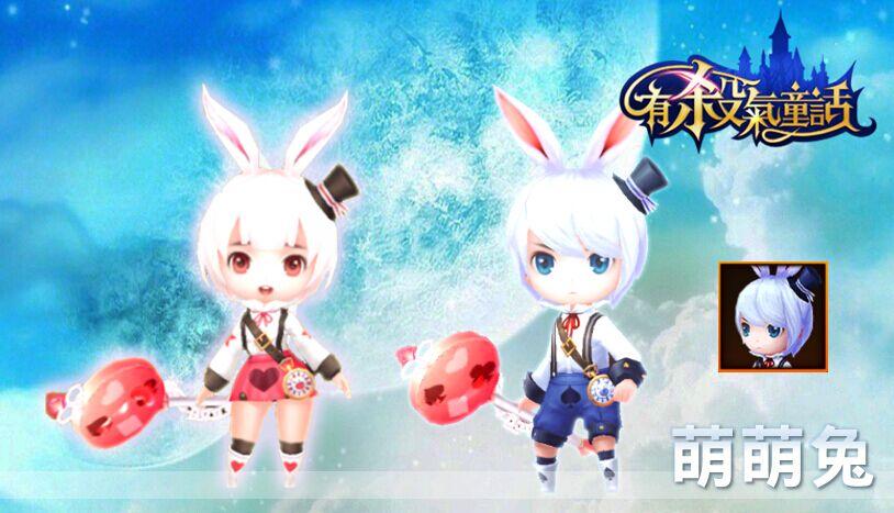 you-sha-qi-tong-hua-update-20160108-rabbit-gear