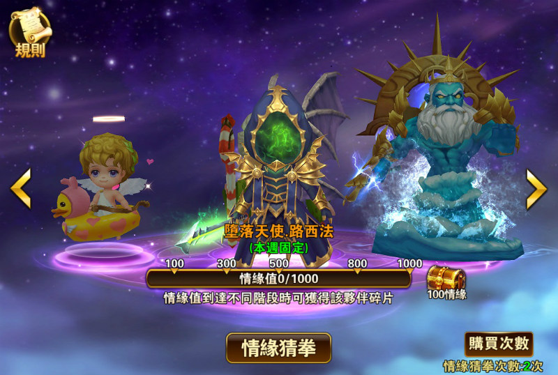 you-sha-qi-tong-hua-update-morra-game-1