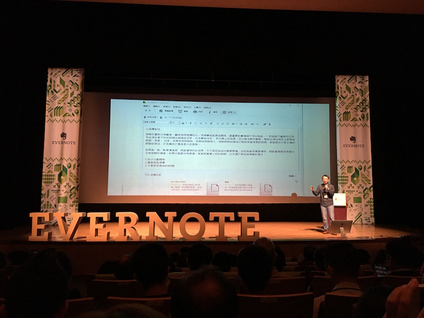 Evernote-2015-Taiwan-User-Conference_TWEC15