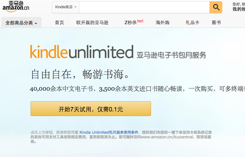 amazon-kindle-unlimited-china-scr-20160218-02-part-36kr