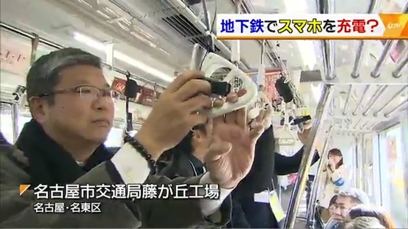 charge-smartphone-on-hanger-in-nagoya-subway-scr-1-part