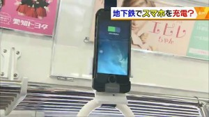 charge-smartphone-on-hanger-in-nagoya-subway-scr-2-part-img-top