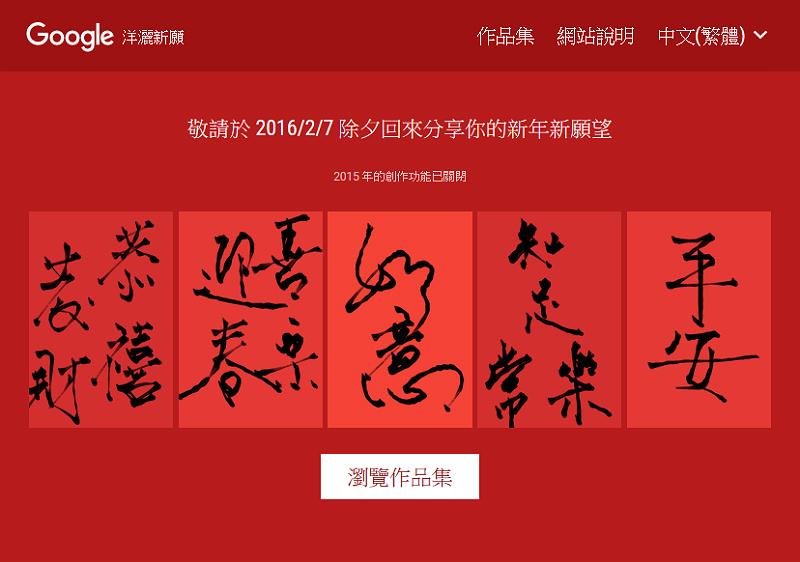 chinesenewyear-withgoogle-com-scr20160202-part