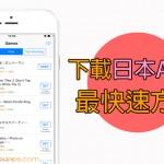 想下日本遊戲和 Apps?最快方法取得日本 App Store 帳戶(免信用卡)