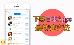 register-japan-app-store-free-account-jp-apps-appappapps
