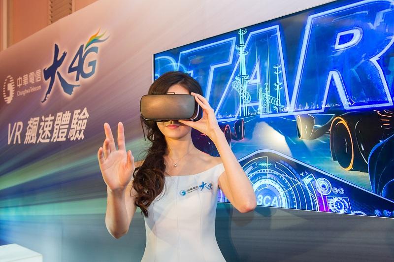 Chunghwa Telecom VR