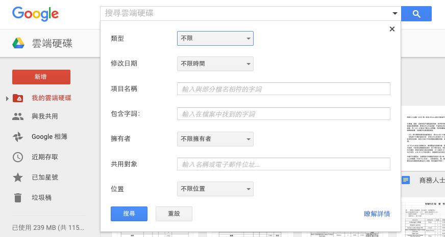 Google Drive_001