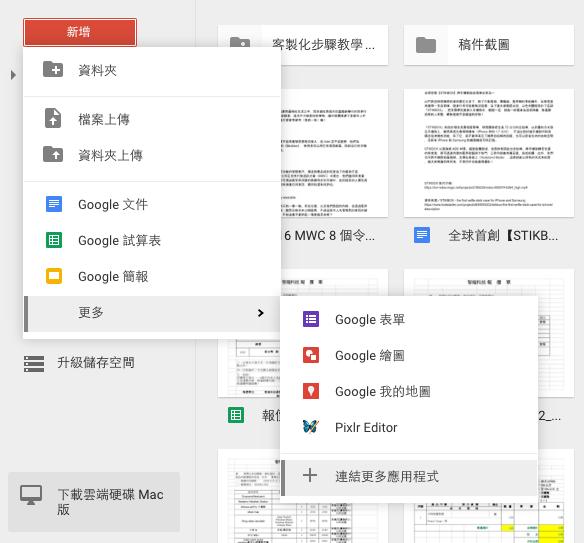 Google Drive_008