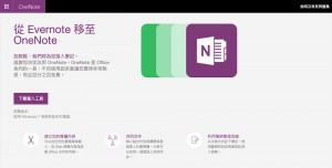 Import-Evernote-to-OneNote_1
