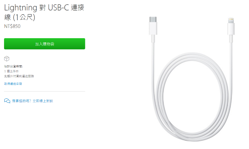 apple-tw-mk0x2am-usb-c-to-lightning-cable-1-m-20160323-part1
