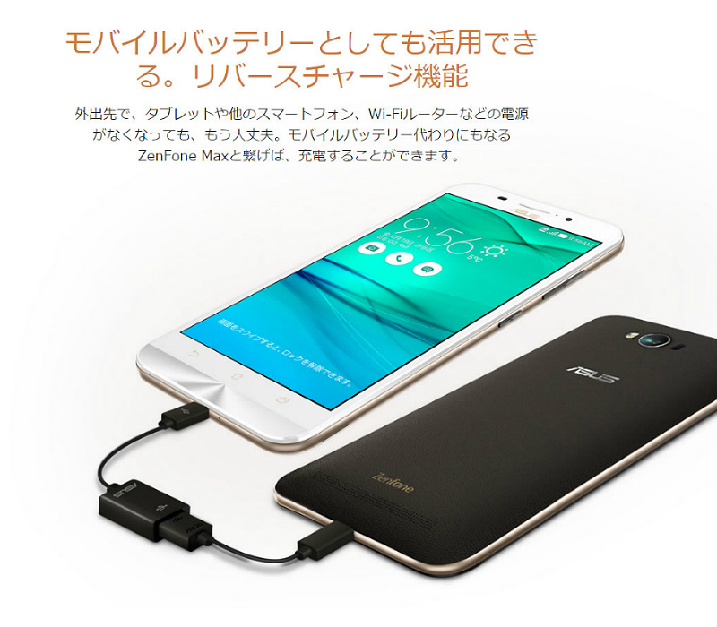 asus-zenfone-max-details-large3-part1