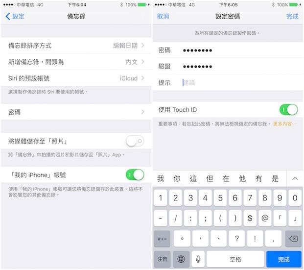 iOS-9.3_Update_4