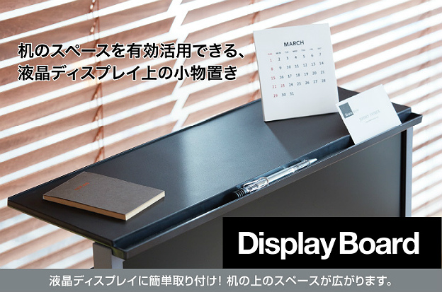 kingjim-img-displayboard-01-1-part-imgtop