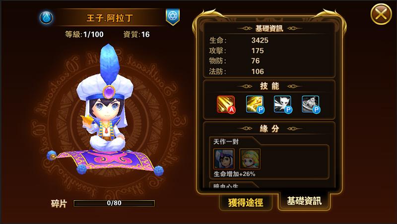 skth-game-hero-prince-aladdin-1-part