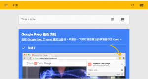 Quickly save web links by Google Keep_008