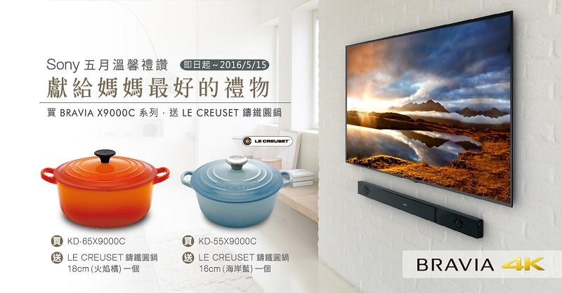 Sony Taiwan BRAVIA X9000C