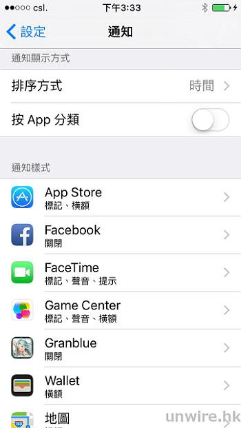 天天彈出無聊通知好煩?教你 Android / iOS 簡單封鎖通知免刪 App - 華安 - ceo.lin的博客