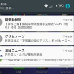 android-block-noti--scr-20160418-173832-wm-part-unwirehk