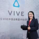 王雪紅:HTC Vive X 加速器計畫啟動,讓 VR 市場從大中華區出發