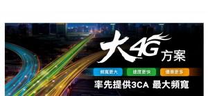 中華電信官網