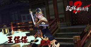 game-app-wu-lin-qun-xia-chuan-2-part2-imgtop