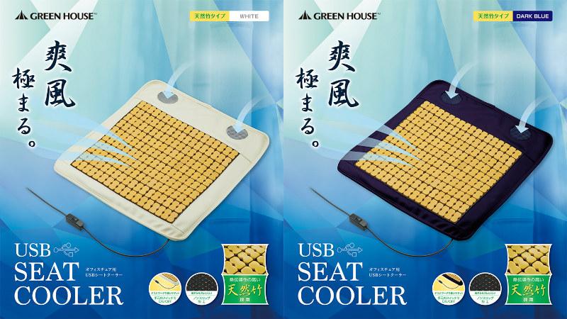 green-house-gh-coolsb-pac-part1