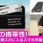 超薄到能放入錢包!日本 Life Link 省空間手機充電線