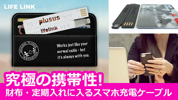 jpt-torai-life-link-main-1634-690-388-part