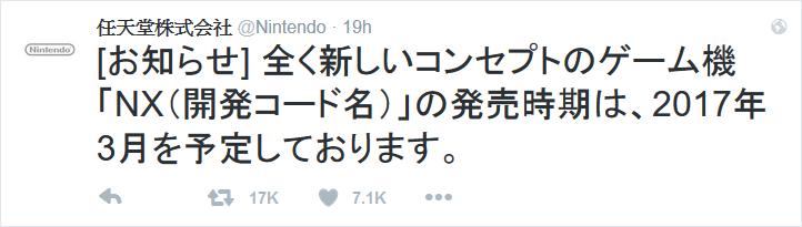 nintendo-nx-release-date-725219957395447808-nintendo-twitter-scr