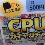 real-cpu-gashapon-machine-in-japan-01-nikaidorappu-part1-imgtop