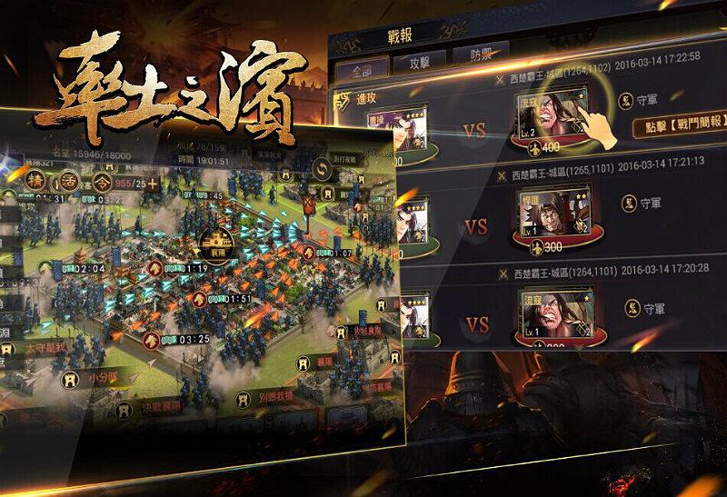 stzb-game-app-20160415-03-part