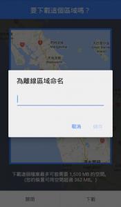 Google Maps Offline_004